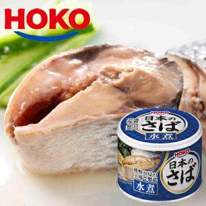 日本のさば 水煮 12缶 HOKO 宝幸 鯖缶 サバ 水煮缶 缶詰