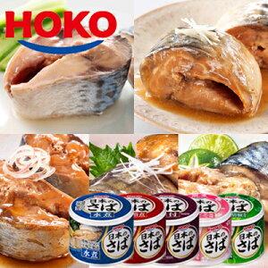 日本のさば 5種の味 12缶セット 水煮 味噌 味付け 梅じそ風味 ゆず胡椒風味 HOKO 宝幸 鯖缶 サバ みそ 梅 梅紫蘇 梅しそ 柚子 柚子胡椒 国産 缶詰