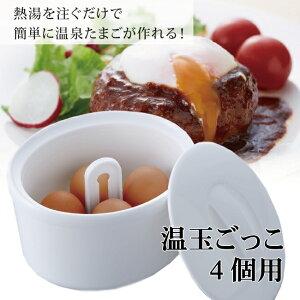 温玉ごっこ(4個用)温泉玉子 温泉たまご 調理器 18536 アイデア 便利