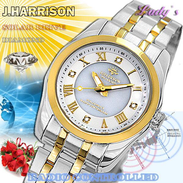ジョン・ハリソン[J.HARRISON] 4石天然ダイヤモンド付・ソーラー電波時計JH-096LGW レディース 婦人用