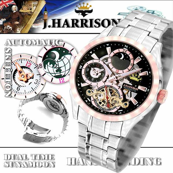 ジョン・ハリソン[J.HARRISON] 両面スケルトン自動巻&手巻紳士用腕時計 JH-042PB メンズ 紳士用