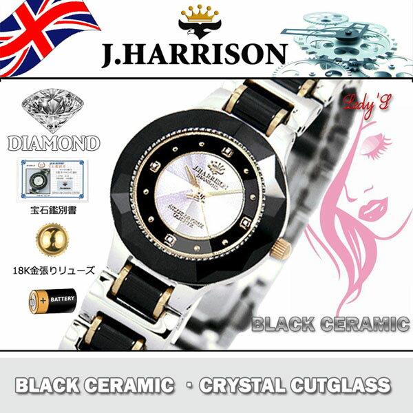 ジョン・ハリソン[J.HARRISON] セラミック4石天然ルビー付18K金張りリューズ婦人用時計 JH-CCL001BS レディース 婦人用