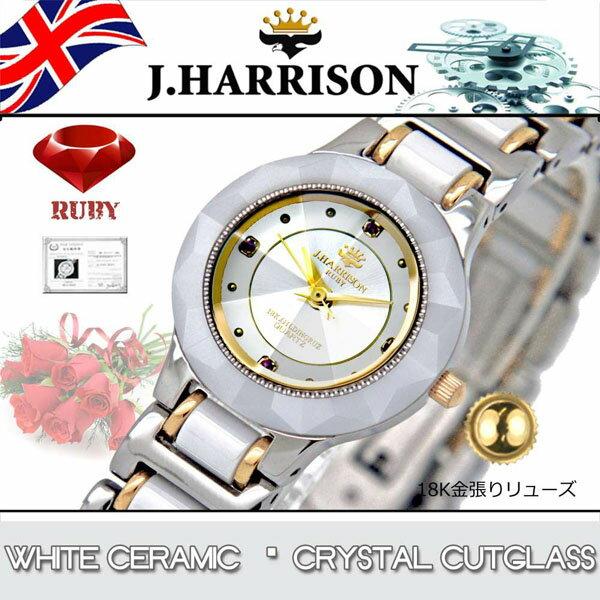 ジョン・ハリソン[J.HARRISON] セラミック4石天然ルビー付18K金張りリューズ婦人用時計 JH-CCL001WH レディース 婦人用
