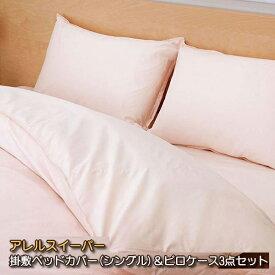 【シングル ベッド用カバー3点セット】アレルスイーパー 掛敷枕カバー 洋