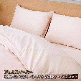 【ダブル ベッド用カバー4点セット】アレルスイーパー 掛敷枕カバー(洋)