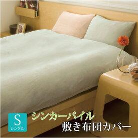 【シングル】GAEA 竹繊維93%!敷布団カバー 敷き布団カバー 単品