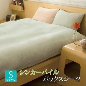 【シングル】GAEA 竹繊維93%!ベッドシーツ ボックスシーツ カバー 単品
