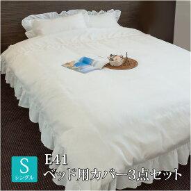 【シングル ベッド用カバー3点セット】E41 洋 ピュアホワイト [直送品]