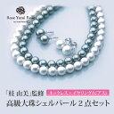 「Rose Yumi Rose」最高級シェルパール2点セット「桂由美」監修 パール 真珠 ネックレス ピアス イヤリング 弔事 慶事…