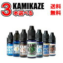 !増税前限定!3本 セット 選べる KAMIKAZE E-JUICE カミカゼ プルームテック 電子タバコ リキッド メンソール VAPE …