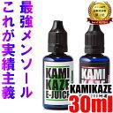 【国産大容量】 KAMIKAZE E-JUICE 30 カミカゼ 30mlプルームテックプラス プルームテック リキッド メンソール カート…