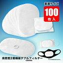 【日本製 高品質】 マスク フィルター インナー シート 100枚 医療用 2層繊維 取替シート 交換シート 国産 ウイルス対…