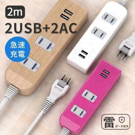 USBコンセント 延長コード2M OAタップ スマートIC搭載 急速充電3.4A出力対応 SAYBOUR AC 2個口 USBポート×2 雷ガード 電源タップ テーブルタップ PSE認証済 一年保証 送料無料