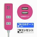 USBコンセント延長コード 0.5M OAタップ スマートIC搭載 急速充電2.4A出力対応 AC 2個口 USBポート×2 0.5M ピンク 延…