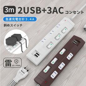 USB付き 電源タップ 延長コード 3M 雷ガード 個別スイッチ 節電タップ おしゃれ省エネ SAYBOUR ACコンセント 3口 LED PSE認証済 ホワイト/ ブラーン 一年保証 送料無料