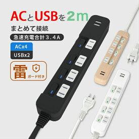 電源タップ 延長コード2M コンセント 雷ガード 3.4A 急速充電 SAYBOUR USBポート×2 4口 個別スイッチ 省エネコンセント 一年保証 送料無料