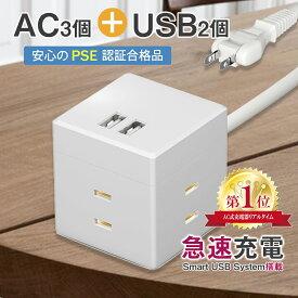 【送料無料・一年保証】USBコンセント 延長コード 急速充電 電源タップ テーブルタップ おしゃれ PSE認証済 AC 3個口 USB 2ポート 外出 旅行 オフィス 自宅