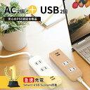 【毎日発送・送料無料・一年保証】USBコンセント 延長コード2M OAタップ スマートIC搭載 急速充電3.4A出力対応 SAYBOU…