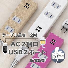 USBコンセント 延長コード2M OAタップ スマートIC搭載 急速充電3.4A出力対応 SAYBOUR AC 2個口 USBポート×2 雷ガード 電源タップ テーブルタップ PSE認証済 一年保証 送料無料 ホワイト/木目調/ピンク