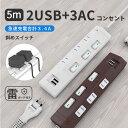 USB付き 電源タップ 延長コード 5M 雷ガード 個別スイッチ 節電タップ おしゃれ省エネ SAYBOUR ACコンセント 3口 LE…