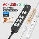 電源タップ 延長コード2M コンセント 雷ガード 3.4A 急速充電 SAYBOUR USBポート×2 4口 個別スイッチ 省エネコ…