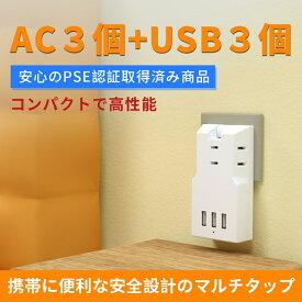 【送料無料・一年保証】USBコンセント 電源タップ 壁さし3個 AC差込口 3USBポート 急速充電 雷ガード 無線 小型 マルチタップ 持ち運び便利 旅行 出張 アダプター PSE認証済