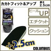 カカトフィット&アップ《+2.5cm》