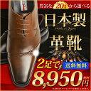 ≪ポイント10倍≫【日本製革靴】ビジネスシューズ 2足セット 送料無料 20種類より 選べる福袋ビジネス メンズ スリッポン ストレートチップ ウイングチップ 革靴 ロングノーズ 脚長 紳士靴 レザー