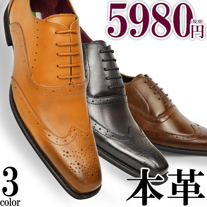 【本革】 ビジネスシューズ レザー ウィングチップ レース メンズ ビジネス 革靴 レザー 紳士靴 Men's Business 403/【あす楽対応】2018 父の日 ギフト