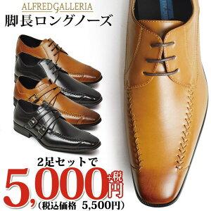 ビジネスシューズ メンズ 選べる 2足セット メンズシューズ ビジネス フォーマル スクエアトゥ 編み込み スワールモカ ダブルストラップ ドレスシューズ レザー 革靴 紳士靴 脚長 靴 メンズ
