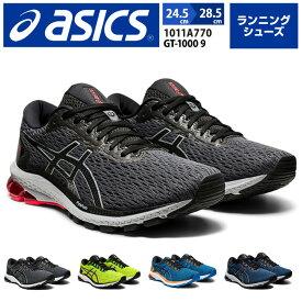 アシックス asics メンズ GT-1000 9 ランニング スポーツシューズ 運動靴 メンズシューズ ランニングシューズ マラソン トレーニング 軽量 メッシュ 1011A770【取り寄せ】