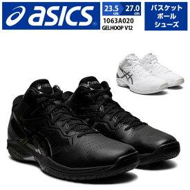 アシックス asics ユニセックス GELHOOP V12 バスケットボール スポーツシューズ 運動靴 ユニセックスシューズ 軽量 幅広 バッシュ 男女兼用 部活 1063A020 【取り寄せ】