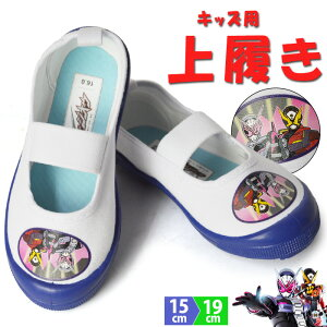 子ども 上靴