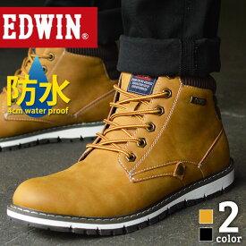 【EDWIN エドウィン】防水設計 ブーツ メンズスニーカー ハイカットスニーカー カジュアルシューズ 防滑 歩きやすい プレーントゥ メンズ ビジネス クッションインソール アウトドアシューズ/【あす楽対応】2020 冬 クリアランス