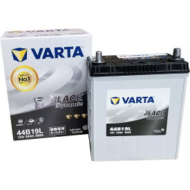 VARTA 44B19Lバルタ BLACK DYNAMIC 国産車用バッテリー