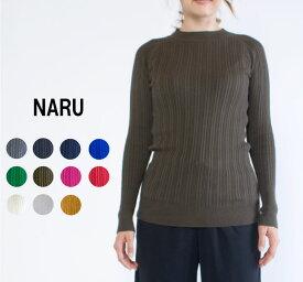 NARU ナル ランダムリブ ハイネック コットン 綿ニット セーター 綿100% コットン100% [620705]【特別価格】【メール便送料無料】