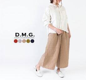 D.M.G. ドミンゴ リネンキュロット 14-058L【新商品】【DMG】