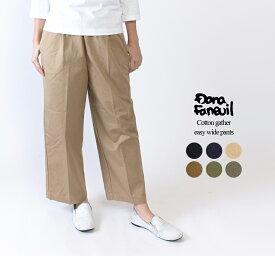 DANA FANEUIL ダナファヌル コットンギャザーイージーワイドパンツ D-7316302【特別価格】