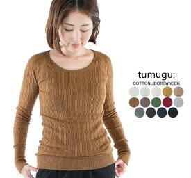 tumugu: ツムグ コットンリブクルーネック TK9407【2019秋冬】【メール便送料無料】