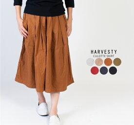 HARVESTY ハーベスティ キュロットスカート A21501【2019秋冬】