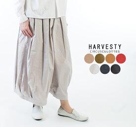 HARVESTY ハーベスティ サーカスキュロット A21609【2019秋冬】