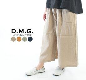 D.M.G. ドミンゴ リネンキュロット 14-113V【2020春夏】【DMG】