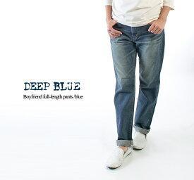 DEEP BLUE ディープブルー ボーイフレンドフルレングスパンツ(ブルー) 72419-2