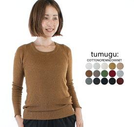 tumugu ツムグ コットンクルーネックニット TK16425【特別価格】