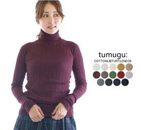 tumugu: ツムグ コットンリブタートルネック TK9408
