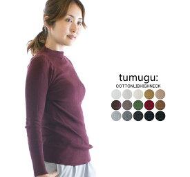 tumugu: ツムグ コットンリブハイネック TK19329【特別価格】