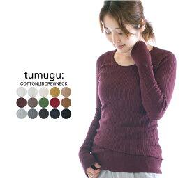 tumugu: ツムグ コットンリブクルーネック TK9407【メール便送料無料】