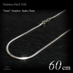 VASEERA -ヴァシーラ- 2mm幅 ステンレス スネーク・チェーン 60cm 【ティラチェーン /ステンレス・スチール316L /サージカルステンレス /SSN-19-55】