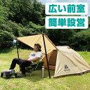 VASTLAND ドーム型ツーリングテント ソロ 1〜2人用