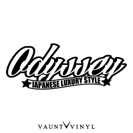 Odyssey JAPANESE LUXURY STYLE カッティングステッカー / オデッセイ ステッカー / rb1 rc3 rc ra7 アブソリュート グリル テールランプ / 車 ステッカー シール フィルム 転写 オリジナル VIP カスタム / 10P05Aug17